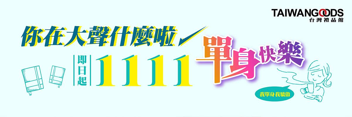 1111單身快樂!台灣良品好禮推薦