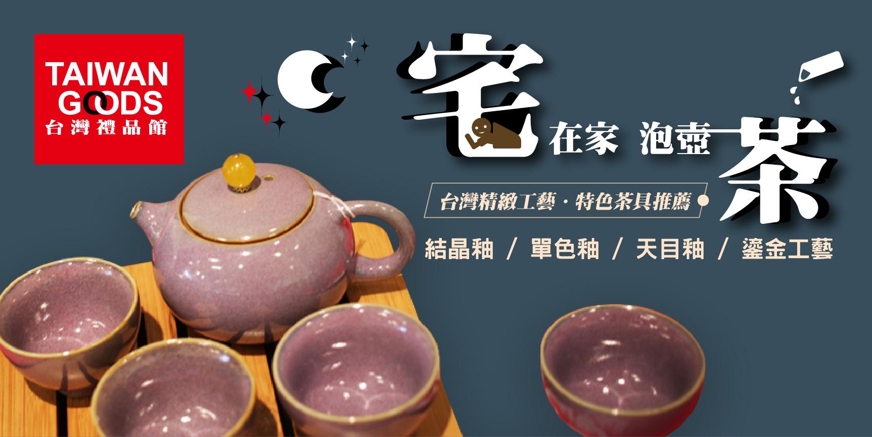 宅在家泡壺茶 台灣茶杯茶壺茶具推薦 送禮自用皆可