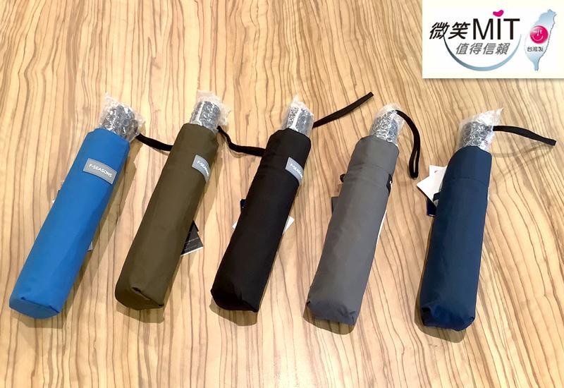 富雨 H01自動開收3折傘系列(共五色) 微笑台灣MIT認證  umbrella